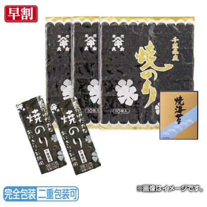 江戸前のりA(DK−30)