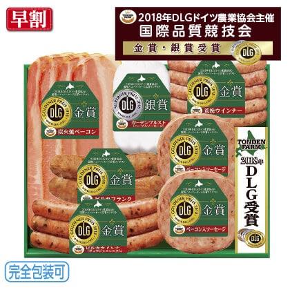 北海道トンデンファームDLG受賞セット48V
