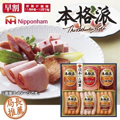日本ハム本格派ギフト NH−341