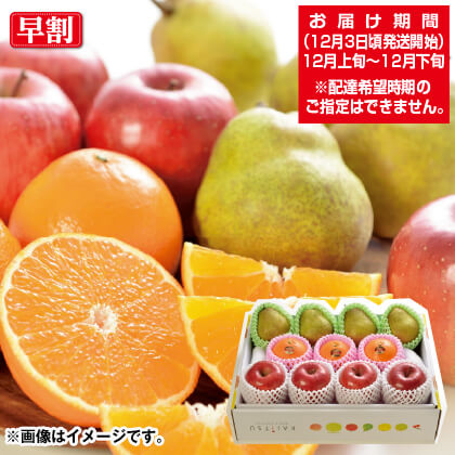 冬のフルーツ3種詰合せ