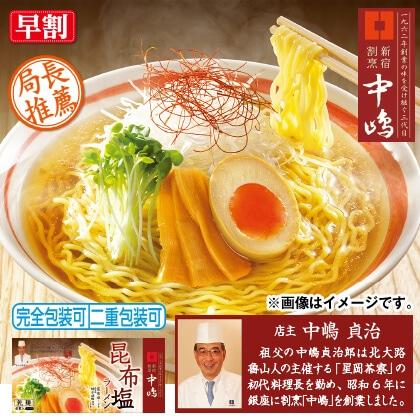 新宿割烹「中嶋」監修 昆布塩ラーメン