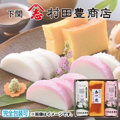 下関・村田豊商店のかまぼこ