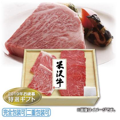 米沢牛霜降りロースと赤身モモのステーキ詰合せ
