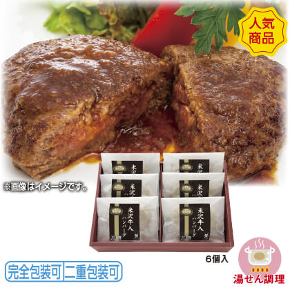 米沢牛入り焼きハンバーグセット(6個入)