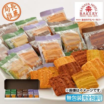 金谷ホテルクッキース