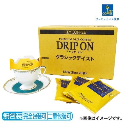 ドリップオン クラシックテイスト70杯用