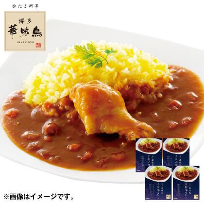 博多華味鳥 手羽元カレー4食