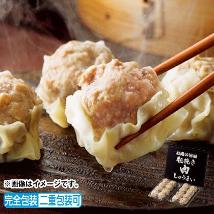 お肉の旨味 粗挽き肉しゅうまい(16個)