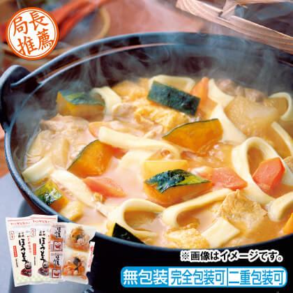 甲州名物ほうとう(4種の野菜、豚肉、だし付)