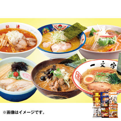 北海道名店寒干しラーメン10食詰合せM−1