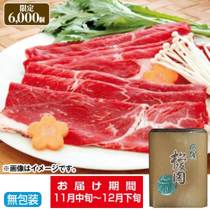松阪牛すき焼き用B