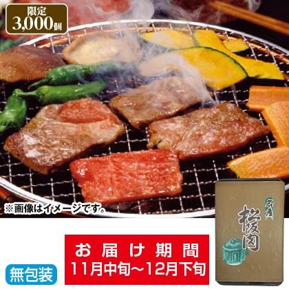 松阪牛焼肉用