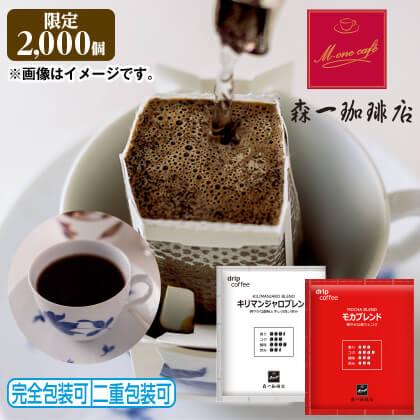 ドリップコーヒー 二種銘柄アソート
