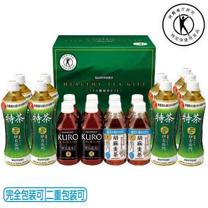 サントリー トクホ健康茶ギフト FJV30