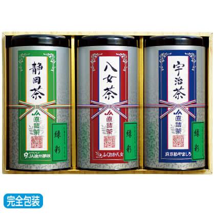JA直詰 宇治・八女・静岡茶 JAT−3−30A