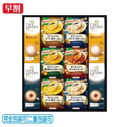 クノールスープ&コーヒーギフト KGC−30F