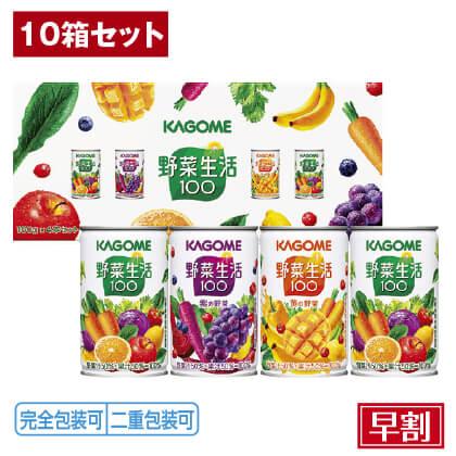 カゴメ 野菜生活100 4本入 10箱セット