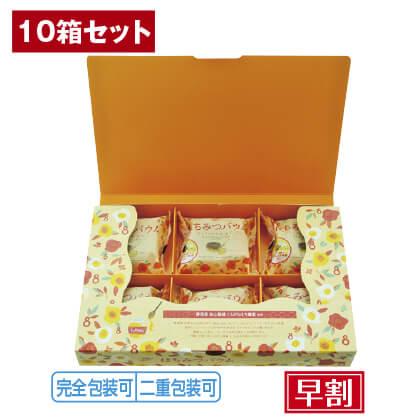 竹沢製茶はちみつバウム(キャラメリゼ) 10箱セット