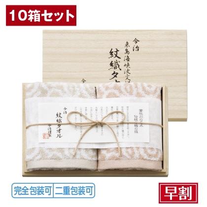 今治謹製 絞織タオル ウォッシュタオル2枚 10箱セット