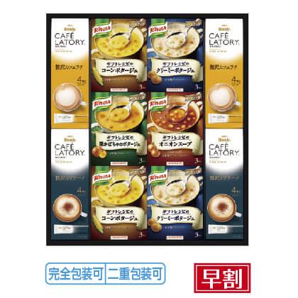 クノール スープ&コーヒーギフト KGC−30F