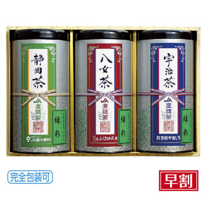 JA直詰宇治・八女・静岡茶セット JAT−3−30A