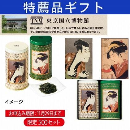 東京国立博物館 限定ギフト 愛国製茶 東洲斎写楽 喜多川歌麿 浮世絵 静岡銘茶詰合せ