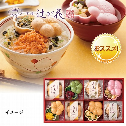 京都 辻が花 京のお茶漬と京野菜のお吸物