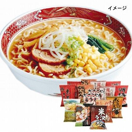全日本味くらべラーメン(15食)