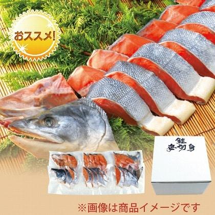 北海道産 新巻鮭姿切身
