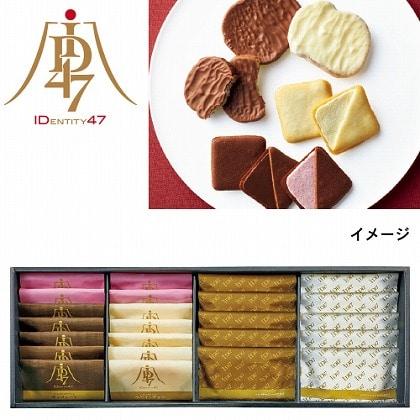 ID47×セルフィユ軽井沢 焼菓子詰合せ