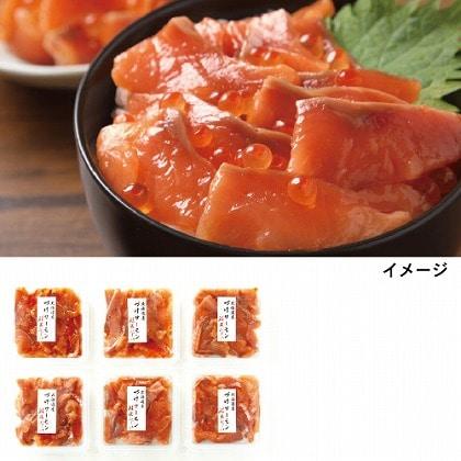 鮭匠ふじい 北海道産 天然鮭の漬け丼の具