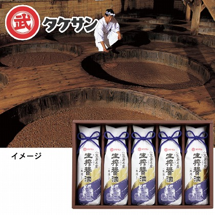 <タケサン> 小豆島杉樽仕込 生搾醤油