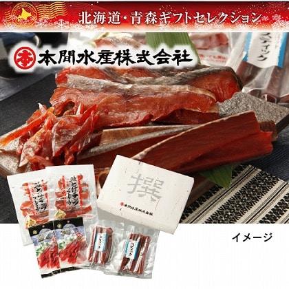 本間水産 鮭とばギフト