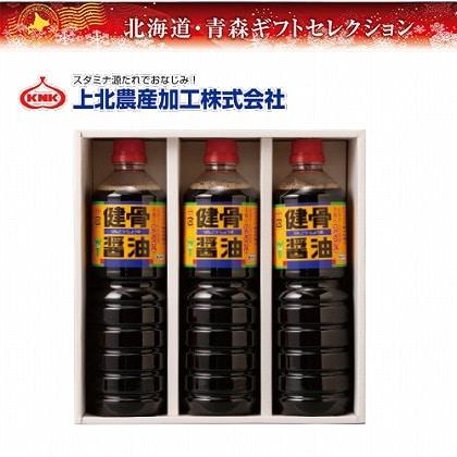 青森の味 健骨醤油セット
