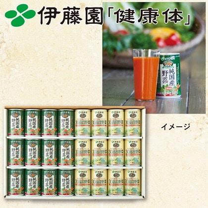 野菜スペシャルギフト24