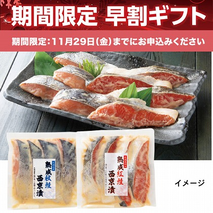 秋鮭・紅鮭西京漬セット
