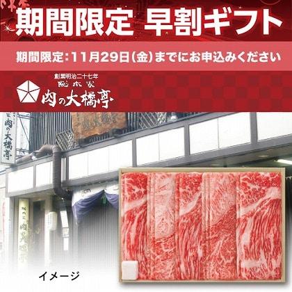近江牛すき焼き用
