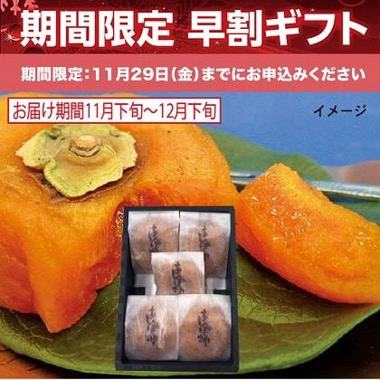 和歌山県産 あんぽ柿