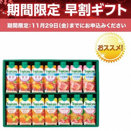 トロピカーナ エッセンシャルズセット KTES20A