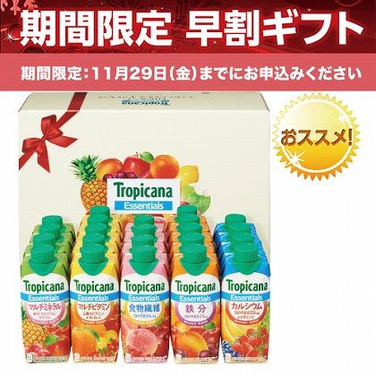 トロピカーナ エッセンシャルズセット KTES30A