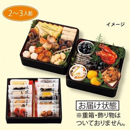 カモ井食品 おせち料理「紅梅」15品セット