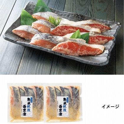秋鮭西京漬