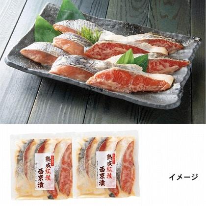 紅鮭西京漬