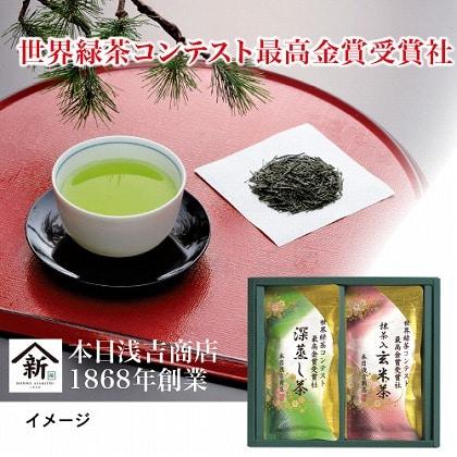 最高金賞受賞社の銘茶詰合せA