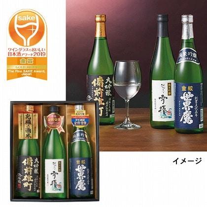 世界鷹小山家グループ金賞受賞セット