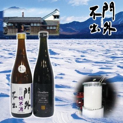 純米大吟醸クリア−ブリュ−・純米酒 門外不出