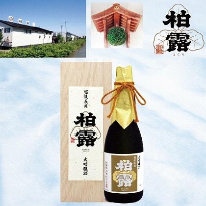 柏露 大吟醸35(木箱入)720ml