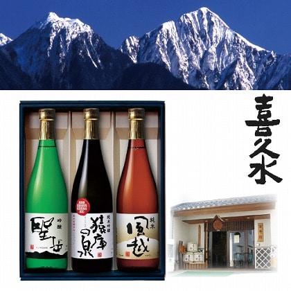 信州銘酒セット