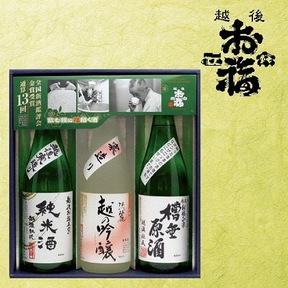 越後お福正宗 冬の蔵酒3本セット