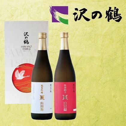 沢の鶴 山田錦 純米吟醸・特別純米セット